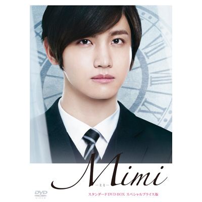 Mimi スタンダードDVD BOX スペシャルプライス版(2枚組DVD)