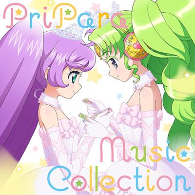 プリパラ☆ミュージックコレクション【CD2枚組】