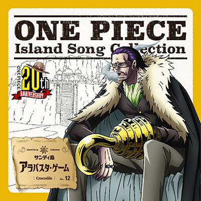 ONE PIECE Island Song Collection サンディ島「アラバスタ・ゲーム」