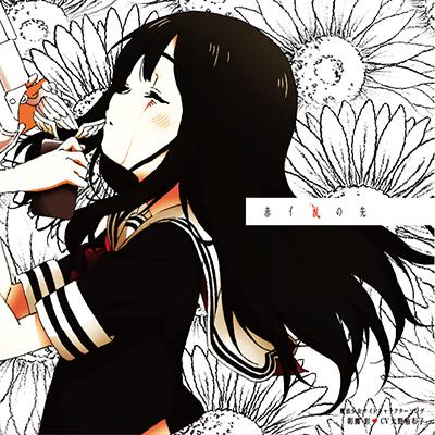 魔法少女サイト キャラクターソング「赤イ涙の先」 CD