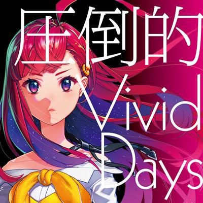 賢者の孫EDテーマ「圧倒的 Vivid Days」(CD+DVD)
