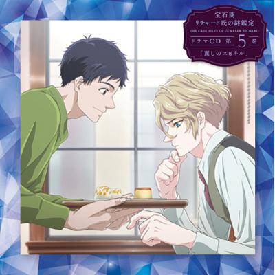 宝石商リチャード氏の謎鑑定ドラマCD 第5巻「麗しのスピネル」