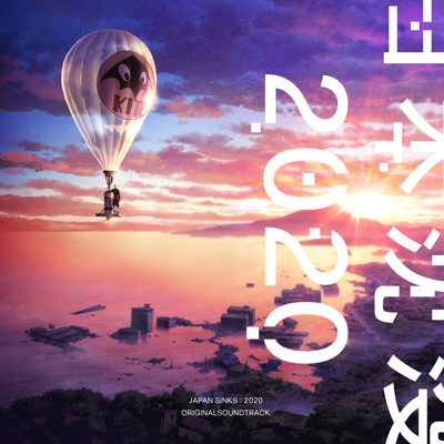 日本沈没2020 ORIGINAL SOUNDTRACK(2枚組CD)