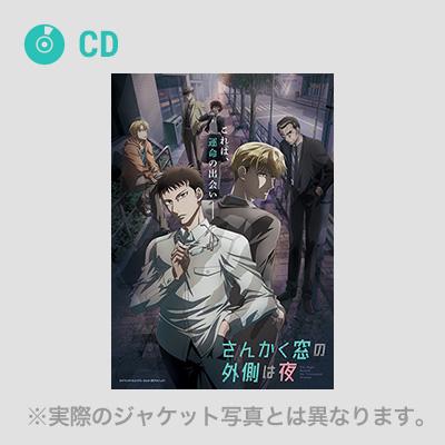 「さんかく窓の外側は夜」ドラマCD(5)(CD)