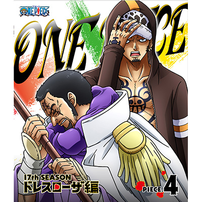 ONE PIECE ワンピース 17THシーズン ドレスローザ編 piece.4(Blu-ray)