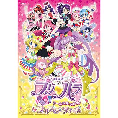 劇場版プリパラ み~んなあつまれ!プリズム☆ツアーズ Blu-ray Disc