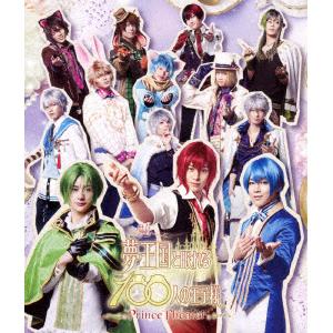 舞台「夢王国と眠れる100人の王子様 ~Prince Theater~」(2枚組Blu-ray)