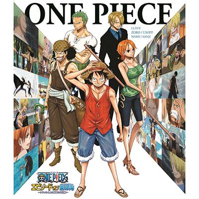 ONE PIECE エピソード オブ東の海 ~ルフィと4人の仲間の大冒険!!~【通常盤】(Blu-ray)