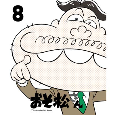 おそ松さん第2期  第8松(Blu-ray)