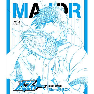 メジャー[飛翔! 聖秀編] Blu-ray BOX(4枚組Blu-ray)