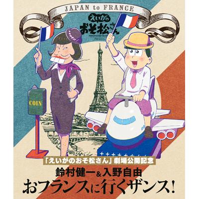 「えいがのおそ松さん」劇場公開記念 鈴村健一&入野自由のおフランスに行くザンス!(BD)