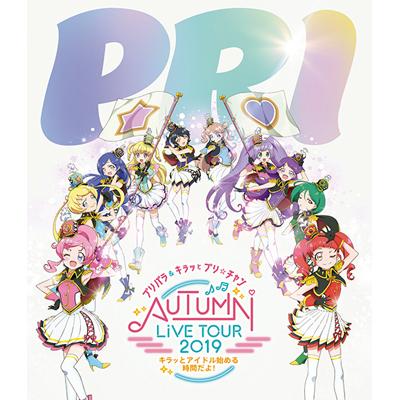 プリパラ&キラッとプリ☆チャンAUTUMN LIVE TOUR 2019 ~キラッと!アイドルはじめる時間だよ!~(Blu-ray)