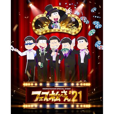おそ松さんスペシャルイベント フェス松さん'21(2Blu-ray)