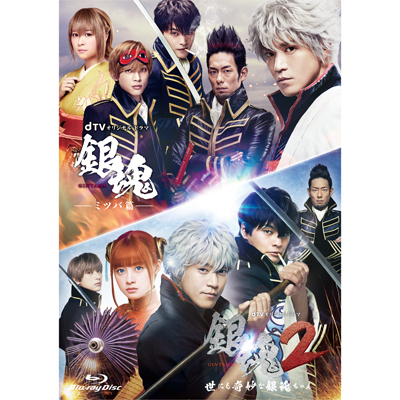 dTVオリジナルドラマ『銀魂』コレクターズBOX(Blu-ray BOX)