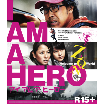 アイアムアヒーロー【Blu-ray通常版】(Blu-ray)