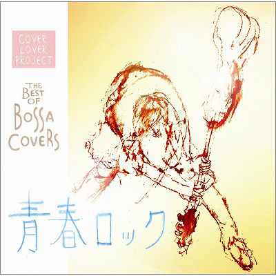 THE BEST OF BOSSA COVERS~青春ロック2.0~