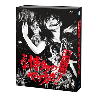 HKT48春のアリーナツアー2018 ~これが博多のやり方だ!~【Blu-ray4枚組】