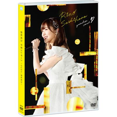 指原莉乃 卒業コンサート ~さよなら、指原莉乃~【DVD2枚組】