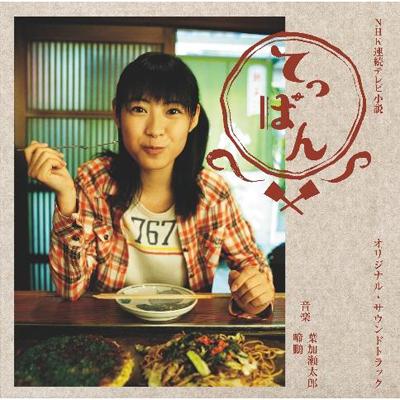 NHK連続テレビ小説「てっぱん」オリジナル・サウンドトラック