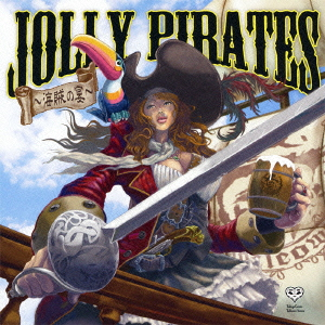 JOLLY PIRATES~海賊の宴