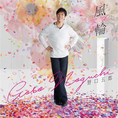 風輪(CD)