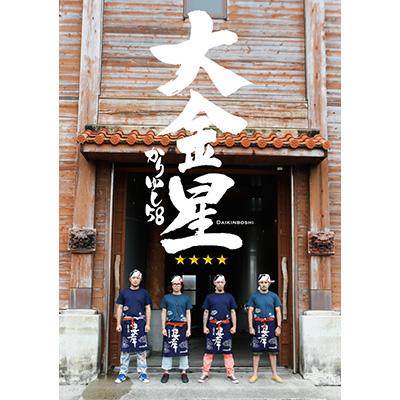 大金星【初回限定生産盤】(CD+DVD)