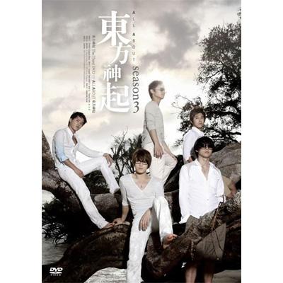All About 東方神起 Season 3