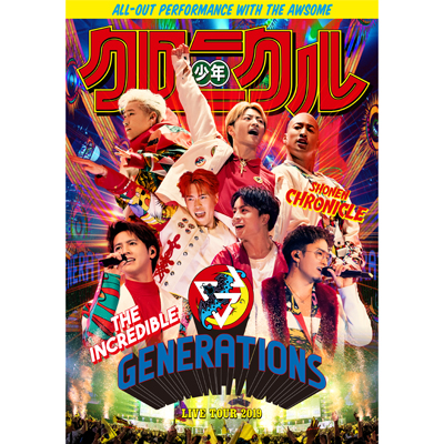 GENERATIONS LIVE TOUR 2019