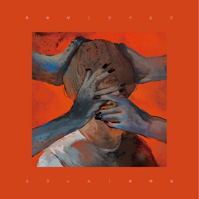ユラレル(CD+DVD)