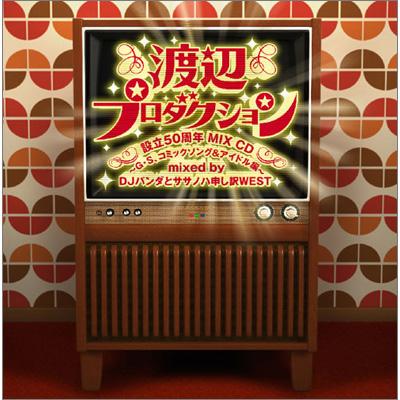 渡辺プロダクション設立50周年MIX CD ~G・S、コミックソング&アイドル編~ mixed by DJパンダとササノハ申し訳WEST