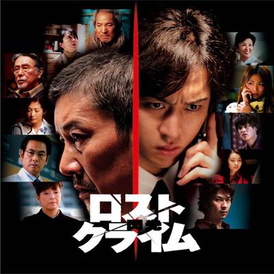角川映画「ロストクライム -閃光-」オリジナルサウンドトラック