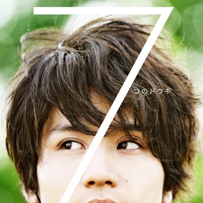 7つのドウキ【CD+DVD】