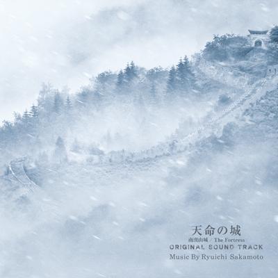 天命の城(南漢山城/The Fortress)オリジナル・サウンドトラック【数量限定盤】(2枚組アナログ)