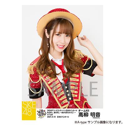 SKE48高柳明音 卒業コンサート 生写真5枚セット(兆し)