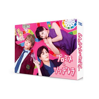 プロミス・シンデレラ DVD-BOX(6DVD)