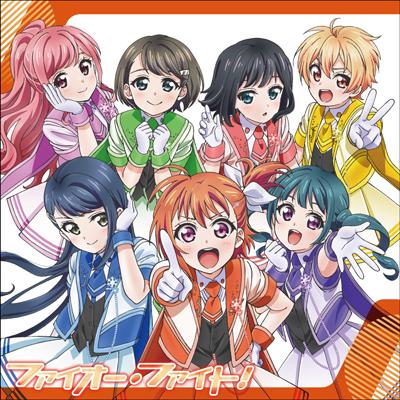 ファイオー・ファイト!(CD+Blu-ray)
