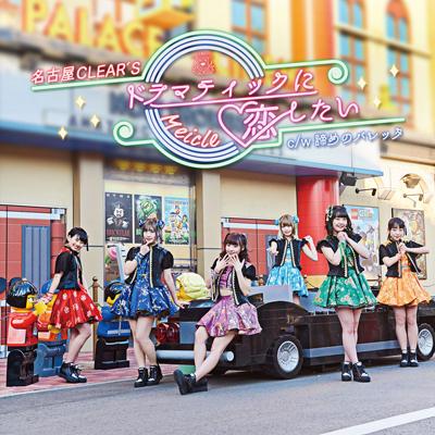 諦めのバレッタ / ドラマティックに恋したい(CD)