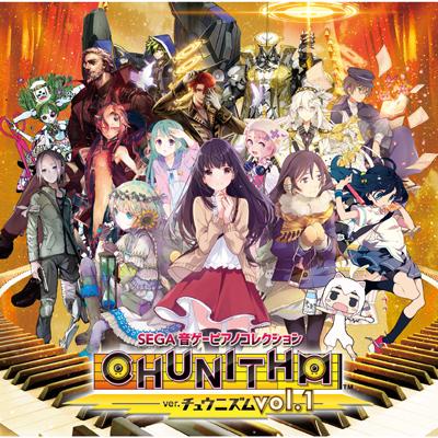 SEGA 音ゲーピアノコレクションver.CHUNITHM vol.1(CD)
