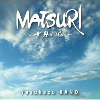 MATSURI ~世界の風~(CD)
