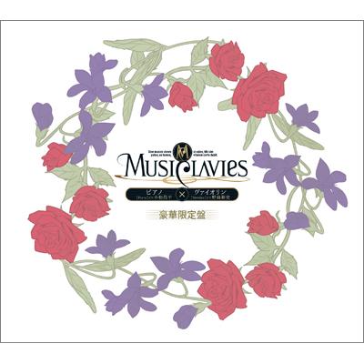 【豪華初回限定盤】MusiClavies DUOシリーズ ピアノ&ヴァイオリン(CD+オリジナル小冊子(シナリオライター・かずら林檎による書き下ろし小説・20頁)+CDジャケイラストの缶バッチ(2個)+未収録楽曲のダウンロード券)