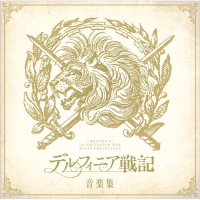 デルフィニア戦記 音楽集 【通常盤】(CD)