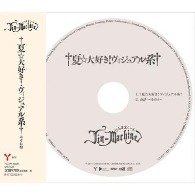 夏☆大好き!ヴィジュアル系【みぞれ盤】(CD)