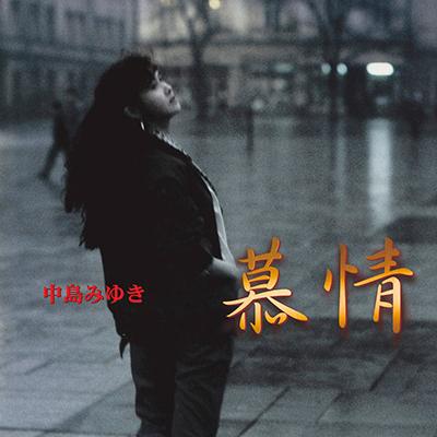 慕情(CDシングル)