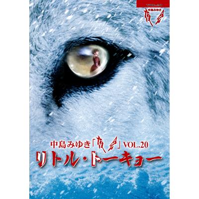 夜会VOL.20「リトル・トーキョー」(Blu-ray)