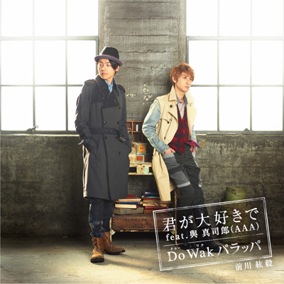 君が大好きで feat. 與真司郎(AAA) / Do(ドゥー) Wak(ワク) パラッパ 【CD+DVD】
