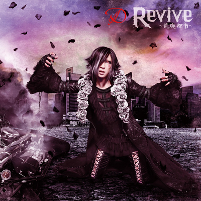 Revive ~荒廃都市~【TYPE-B】(CD+DVD)