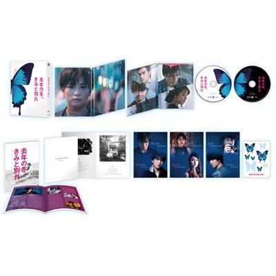 去年の冬、きみと別れ ブルーレイ プレミアム・エディション(2枚組Blu-ray)