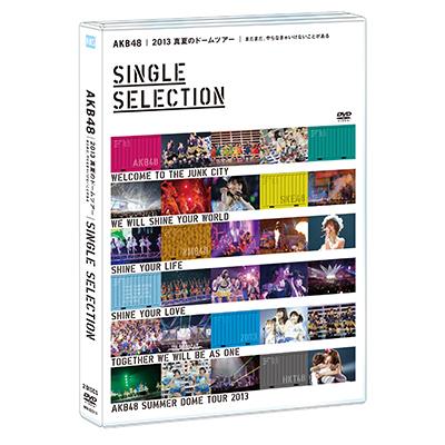 AKB48 2013 真夏のドームツアー ~まだまだ、やらなきゃいけないことがある~ SINGLE SELECTION【DVD2枚組】