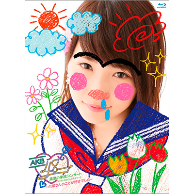 AKB48真夏の単独コンサート in さいたまスーパーアリーナ~川栄さんのことが好きでした~(7枚組Blu-ray)