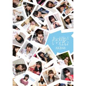 あの頃がいっぱい~AKB48ミュージックビデオ集~ Type B【DVD3枚組】